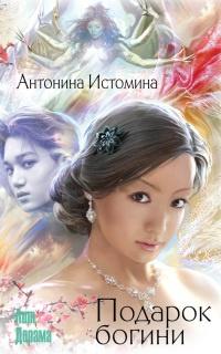 Книга « Подарок богини » - читать онлайн