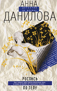 Книга « Роспись по телу » - читать онлайн