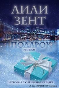 Книга « Подарок » - читать онлайн