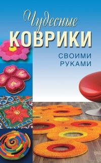 Книга « Чудесные коврики своими руками » - читать онлайн