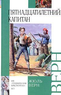 Книга пятнадцатилетний капитан жюль верн