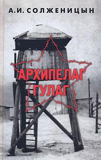 Читать книгу солженицына архипелаг гулаг