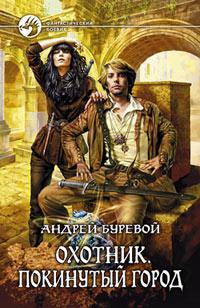 Книга Покинутый город - читать онлайн. Автор  Андрей Буревой ... 845fec81348