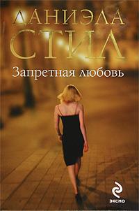 романы о запретной любви читать