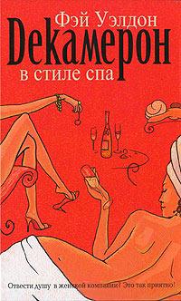 Книга декамерон в стиле спа фэй уэлдон - купить