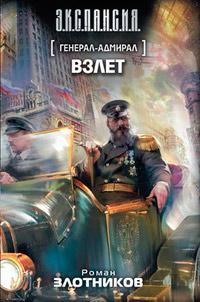 Обложка книги роман злотников генерал-адмирал