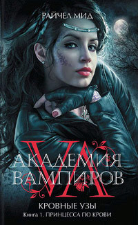fb2 академия вампиров