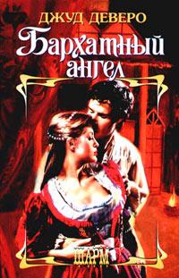 Исторические любовные романы бесплатно скачать и читать книги.
