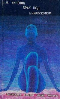 Книга « Брак под микроскопом. Физиология половой жизни человека » - читать онлайн
