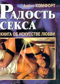 Книга « Радость секса. Книга об искусстве любви » - читать онлайн