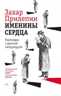 Книга Психопатология в русской литературе