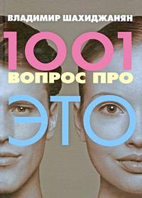 Книга « 1001 вопрос про ЭТО » - читать онлайн