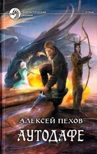 Аутодафе книга турчинов
