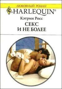 Читать книги с принуждением к сексу фото 680-715