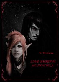 Вампиры гомосексуальный сюжет
