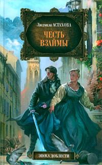 Читать любовный роман про вампира и человека