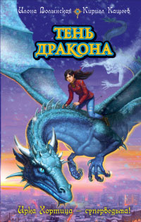 Спасти дракона читать онлайн полностью