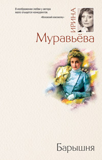 Элайза ричмонд читать