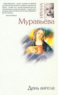 Читать книгу День ангела