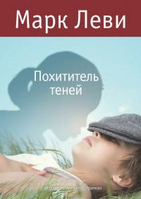 Похититель теней марк леви, скачать книгу бесплатно в fb2, txt.