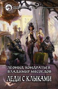 Читать книгу ричард длинные руки барон онлайн
