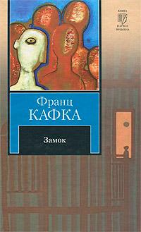 Книга «замок» франц кафка купить на ozon. Ru книгу с быстрой.