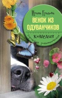 Рассказы о растениях читать