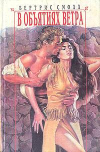 Обложка книги бертрис смолл любовные романы