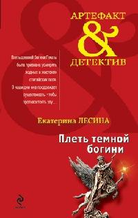 Обложка книги Плеть темной богини
