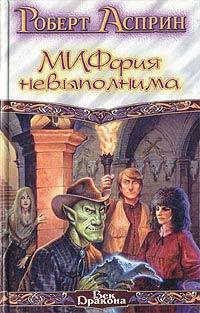 Обложка книги МИФфия невыполнима