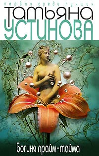 Читать книгу богиня прайм тайма устинова