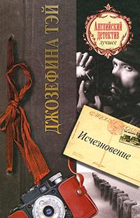 Книга Исчезновение