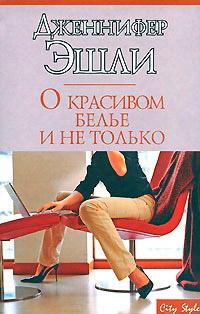 Серия книг изгой читать