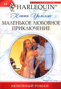 fb2 маленькое любовное приключение