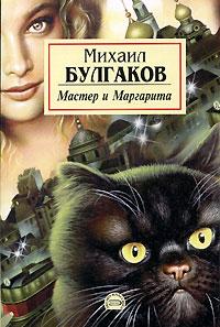 Книга « Мастер и Маргарита » - читать онлайн