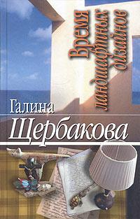 Книга « Время ландшафтных дизайнов » - читать онлайн