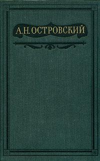 Книга бесприданница александр островский купить, скачать, читать.