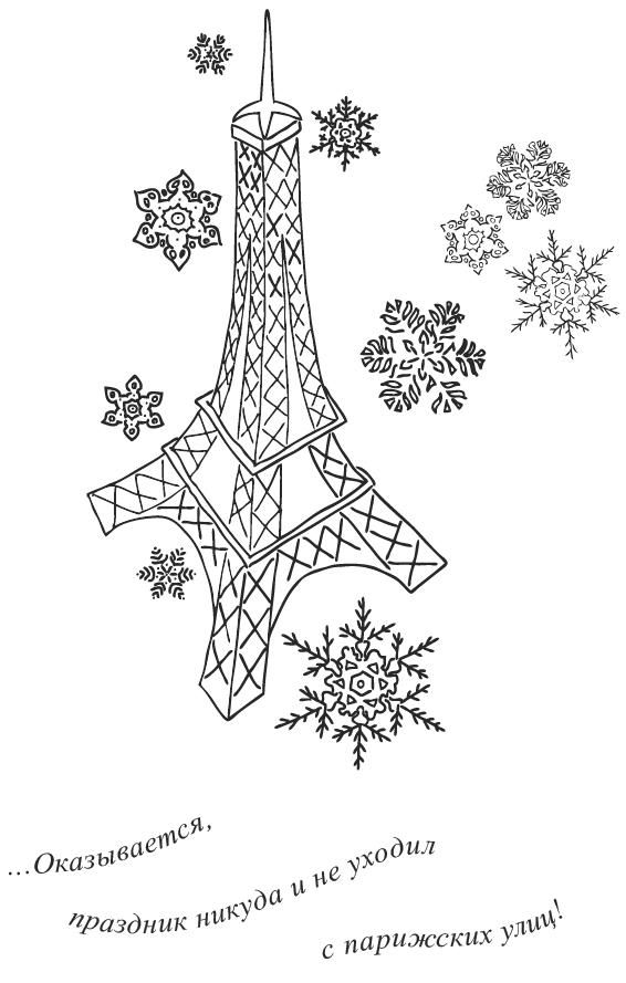 Читать книгу Нежный бренд, или Рождество в Париже