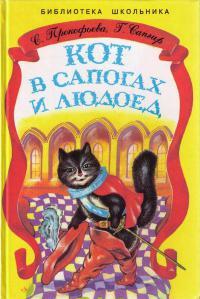Кот в сапога автор сказки