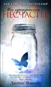 Книга « Мое прекрасное несчастье » - читать онлайн