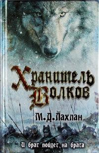 Обложка книги Волки