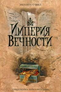 Книга Империя Вечности - читать онлайн. Автор  Энтони О Нил. LoveRead.ec e3519a59dba