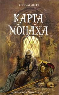 Книга Карта монаха - читать онлайн. Автор  Ричард Дейч. LoveRead.ec e63e9ae04e5