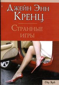 Книга Странные игры