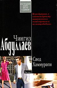 Читать онлайн книгу юрия корчевского ушкуйник