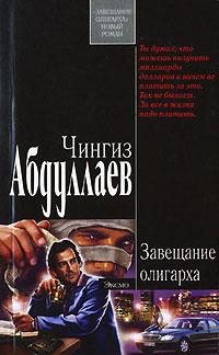 Книга Завещание