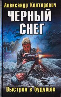 Скачать книгу Черный снег, автор Александр Конторович