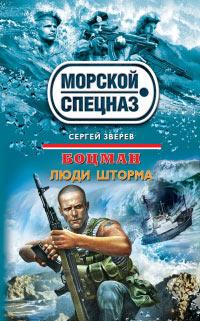 Читать книгу Люди шторма