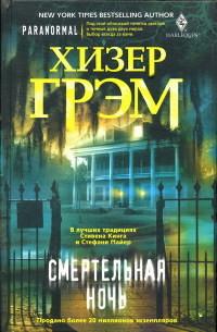 Книга Смертельная ночь