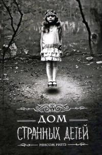 книга дом странных детей картинки
